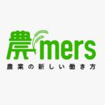 農業のマッチングアプリ・農mersを使ってみました