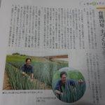 NOSAIちば(千葉県共済組合)の広報誌に当社の記事が掲載されました